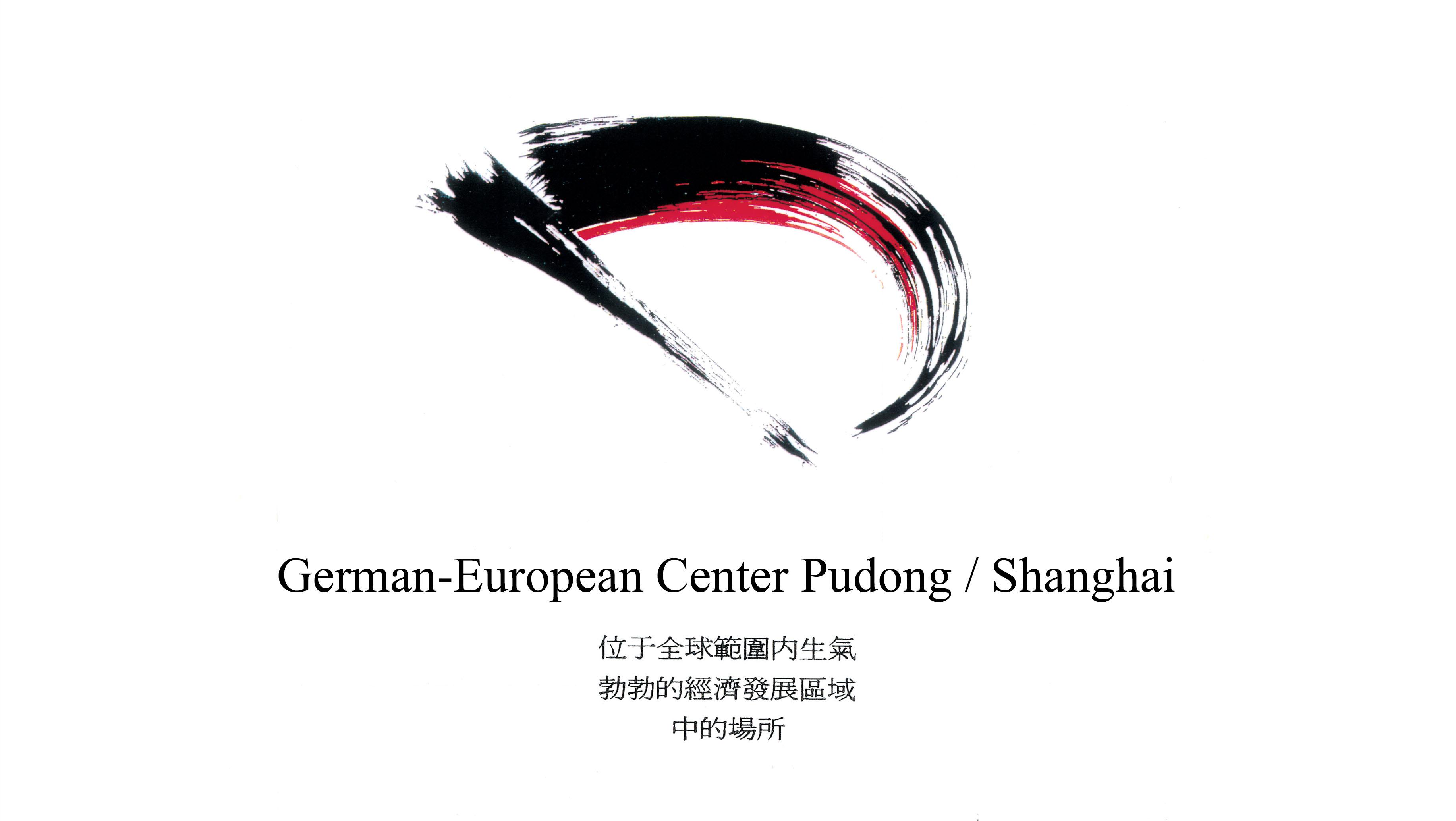 1_German European Center Pudong_Titel